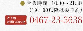 ランチ11:00〜15:00 ディナー17:00〜21:00 ご予約 お問い合わせ 0467-23-3638