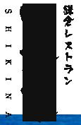 鎌倉【四季菜】の12月のお休み